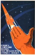 Vintage Russian science poster - Distant stars is discovered